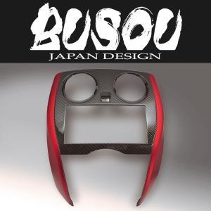 BUSOU ( ブソウ ) 正規販売店 ノート E12 センターパネル (レッド) BNI0017CR カーボンタイプ + レッド|goldrush-store