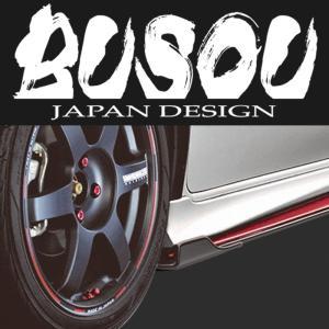 BUSOU ( ブソウ ) 正規販売店 ノート E12 後期 [ NISMO ニスモ 専用] サイドステップアンダースポイラー BNN0004MB つや消しブラック 塗装済品|goldrush-store