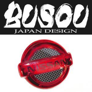 BUSOU ( ブソウ ) 正規販売店 ノート E12 リアエンブレムカラーコンタクト BNN0008CR クリアレッド + カーボン|goldrush-store