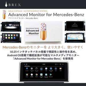 BREX 正規販売店 Advanced Monitor BGC710 メルセデスベンツ Aクラス NTG4.5/4.7 W176  ブレックス アドバンスモニター|goldrush-store