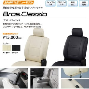クラッツィオ Clazzio シートカバー 1台分 ブロス ダイハツ アトレーワゴン S320G / S330G / S321G / S331G H17(2005)/5〜H24(2012)/3|goldrush-store