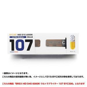 BREX ブレックス HID D2S 6000K バルブ ウルトラブライター 107 BYC306|goldrush-store