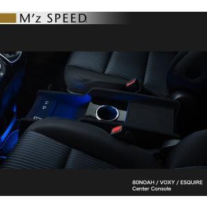 M'z SPEED エムズ スピード 80 ヴォクシー / ノア / エスクァイア 専用 ガソリン車用 センターコンソール 車検対応品|goldrush-store