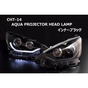 クリアワールド アクア HP10 プロジェクター ヘッドランプ ブラック|goldrush-store