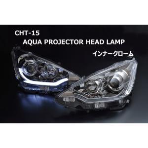 クリアワールド アクア HP10 前期 プロジェクター ヘッドランプ クロームハウジング CHT-15|goldrush-store