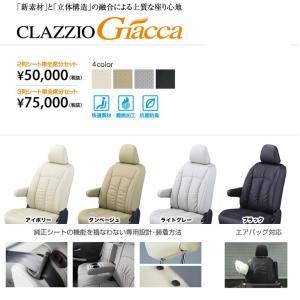 クラッツィオ Clazzio シートカバー 1台分 ジャッカ トヨタ アクア NHP10 H26(2...
