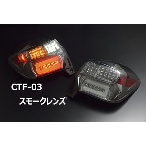 クリアワールド インプレッサXV SUBARU XV チューブフル LEDテール スモークレンズ|goldrush-store