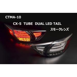 クリアワールド CX-5 チューブフル LEDテール スモークレンズ|goldrush-store