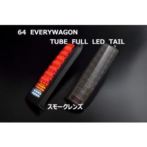 クリアワールド DA64 エブリィ チューブフル LEDテール スモークレンズ|goldrush-store