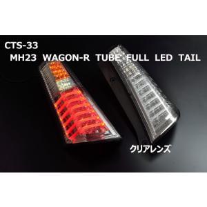 クリアワールド MH23S ワゴンR チューブフル LEDテール クリアレンズ CTS-33|goldrush-store