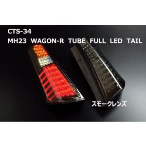クリアワールド MH23S ワゴンR チューブフル LEDテール スモークレンズ CTS-34|goldrush-store
