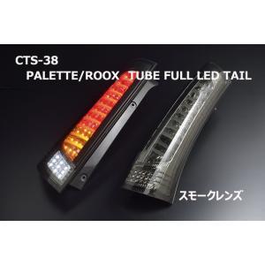 クリアワールド パレット MK21S チューブフル LEDテール スモークレンズ|goldrush-store