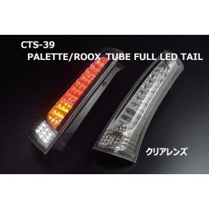 クリアワールド パレット MK21S チューブフル LEDテール クリアレンズ|goldrush-store