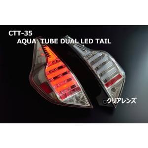 クリアワールド アクア HP10 チューブ デュアル LEDテール クリアレンズ|goldrush-store