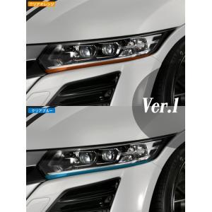 シルクブレイズ Lynx Works S660 アイラインフィルム カラー&バージョン選択 ( クリアオレンジ / クリアブルー ) ( Ver.1 / Ver.2 )|goldrush-store