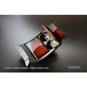 Grazio グラージオ 60系 ハリアー 前期用 センターコンソール ASSY オーセンティック サンバースト|goldrush-store