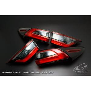 Grazio グラージオ 60系 ハリアー 後期用 カラード テールレンズ ブラックオニキス 標準モデル|goldrush-store