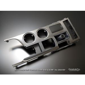 Grazio グラージオ レクサス RC F / RC リアルカーボン シフトコンソール ※ステッチカラー選択|goldrush-store