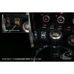 Grazio グラージオ トヨタ 86 ( スバル BRZ ) POWER USB4.2 TT (Twin Tube)|goldrush-store