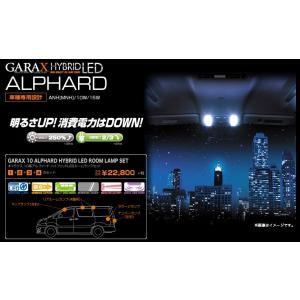 GARAX ギャラクス 10系 アルファード ハイブリッドLED ルームランプ セット H-AL1-10|goldrush-store