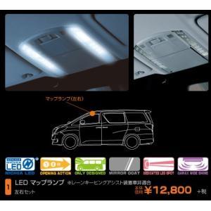 GARAX ギャラクス 20系 アルファード ヴェルファイア ハイブリッドLED マップランプ H-AL2-01 ( レーンキーピングアシスト装着車非適合 )|goldrush-store