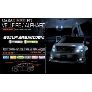 GARAX ギャラクス 20系 アルファード ヴェルファイア ハイブリッドLED ルームランプ セット H-AL2-10 ( レーンキーピングアシスト装着車非適合 )|goldrush-store