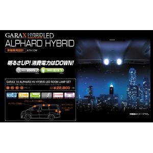 GARAX ギャラクス 10系 アルファード ハイブリッド ハイブリッドLED ルームランプ セット H-ALH1-10|goldrush-store