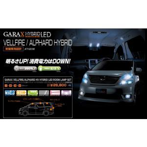 GARAX ギャラクス 20系 アルファード ヴェルファイア ハイブリッド ハイブリッドLED ルームランプ セット H-ALH2-10 ( レーンキーピングアシスト装着車非適合 )|goldrush-store