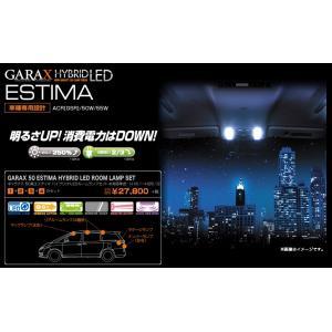 GARAX ギャラクス 50系 エスティマ ハイブリッドLED ルームランプ セット H-ES5-10|goldrush-store