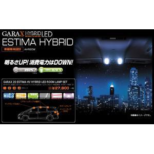 GARAX ギャラクス 20 エスティマ ハイブリッド  (H18.01〜H26.12) ハイブリッドLED ルームランプ セット H-ESH2-10|goldrush-store