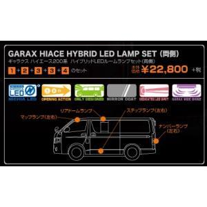 GARAX ギャラクス 200系 ハイエース ハイブリッドLED ルームランプ セット( 両側 ) H-HA2-10|goldrush-store