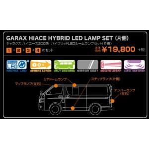 GARAX ギャラクス 200系 ハイエース ハイブリッドLED ルームランプ セット( 片側 ) H-HA2-11|goldrush-store