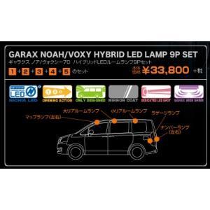 GARAX ギャラクス 70系 ノア ヴォクシー ハイブリッドLED ルームランプ セット ( 9P ) H-NV7-10|goldrush-store