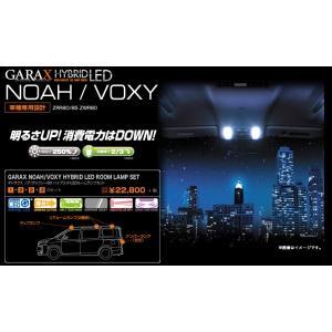 GARAX ギャラクス 80系 ノア ヴォクシー ハイブリッドLED ルームランプ セット H-NV8-10|goldrush-store
