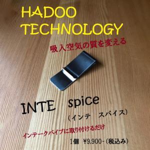 HADOO / ハドー クレエ―ション - HADOO トルパワ インテーク|goldrush-store