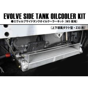 HPI EVOLVE サイドタンクオイルクーラーキット Z33 HPOCE-Z33V 上下導風ダクト型 W5使用|goldrush-store