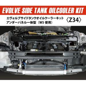 HPI EVOLVE サイドタンクオイルクーラーキット Z34 HPOCE-Z34UP アンダーパネル一体型 W5使用|goldrush-store