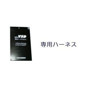 T.M.WORKS[TMワークス]  Ignite VSD シリーズ専用ハーネス マツダ ロードスター ND5RC/NDERC 品番: VH078 MAZDA スカイアクティブエンジン4気筒|goldrush-store