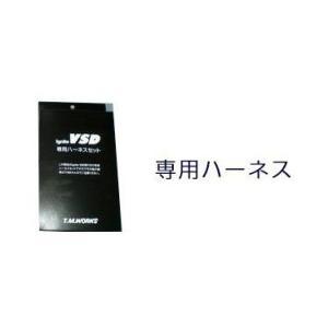 T.M.WORKS[TMワークス] Ignite VSD シリーズ専用ハーネス 品番: VH068|goldrush-store