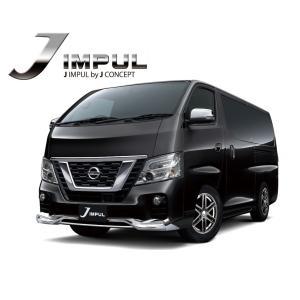IMPUL インパル NV350 キャラバン E26 マイナー後 クロームメッキ パーツ フロント 適合: プレミアムGX / DX / VX (標準幅 ロングボディー可) goldrush-store