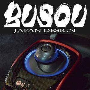 BUSOU ( ブソウ ) 正規販売店 ノート E12 マイナー後 e-POWER車 シフトコンソールLEDリング JE103-0004B|goldrush-store