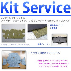 KIT Service 3Dサイレントマット レガシィ レガシー 型式 BR9 ワゴン リア(スペアタイヤ箇所)&リアゲート SET キットサービス|goldrush-store