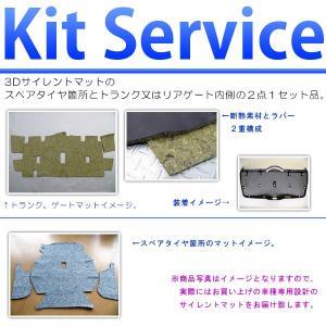 KIT Service 3Dサイレントマット レガシィ レガシー 型式 B4 BM リア(スペアタイヤ箇所)&トランク SET キットサービス|goldrush-store