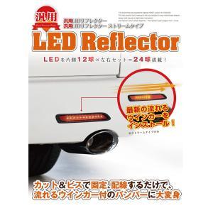 LEGANCE レガンス 汎用 LED リフレクター ストリームタイプ ( 200系 ハイエース など)|goldrush-store