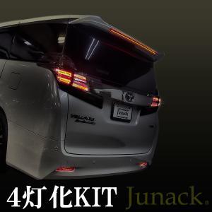 Junack ジュナック ヴェルファイア 30系 テール 全灯化 キット 4灯化 kit ( LED トランステールキット ) LTT-TY01 前期用|goldrush-store