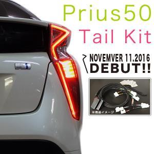 Junack プリウス 50系 ZVW50 テール 全灯化 キット 4灯化 kit LTT-TY04 車検対応|goldrush-store