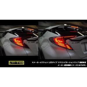 Junack ジュナック C-HR ( CHR ) テール 全灯化 キット 4灯化 kit LTT-TY05 ※メーカーオプション LEDタイプ リヤコンビネーションランプ 装着車用|goldrush-store
