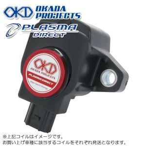 OKD オカダプロジェクツ プラズマダイレクト AUDI アウディ 品番: SD334121R S1/Sportback 2.0L ターボ 14〜 CWZ|goldrush-store