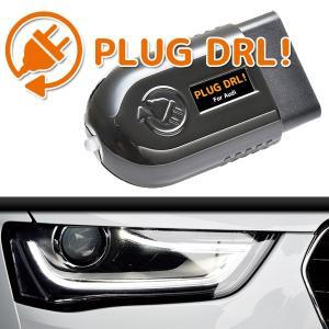 PULG CONCEPT プラグコンセプト   PULG DRL ! プラグ DRL デイライト   Audi アウディ PL3-DRL-A001 R8 TT Q7 Q5 A3 A4 A5 A6 A8 goldrush-store