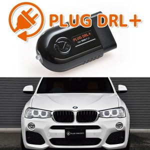 PULG CONCEPT プラグコンセプト | PULG DRL + for BMW ( Fxx / G11,G12, G30 / i3,i8 ) プラグ DRL デイライト PL3-DRL-B001|goldrush-store